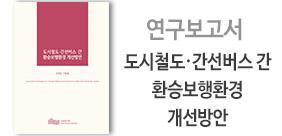 연구진 : 신성일, 이광훈(썸네일)