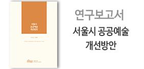 연구진 : 라도삼, 이정현(썸네일)