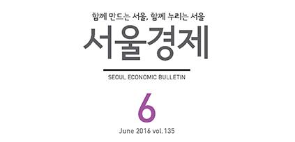[서울경제 2016년 06월호](썸네일)
