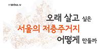 [저층주거지 미래 정책 토론회] 오래 살고 싶은 서울의 저층주거지 어떻게 만들까(썸네일)