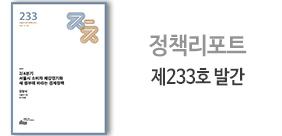 2/4분기 서울시 소비자 체감경기와  새 정부에 바라는 경제정책(썸네일)