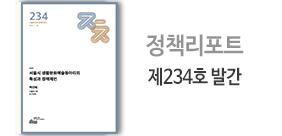 서울시 생활문화예술동아리의 특성과 정책제언(썸네일)