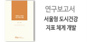 연구진 : 손창우, 김정아(썸네일)