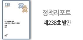 4차 산업혁명 시대, 서울 제조업의 특성과 정책제언(썸네일)