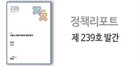 서울시 화재 대응력 향상방안(썸네일)