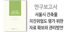 연구진 : 배윤신, 원종석, 박한나(썸네일)