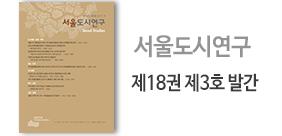 서울시 주거환경관리사업의 주민공동체 활성화 정책과 주민활동 특성 분석 외(썸네일)