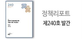 문화지구 활성화를 위한 서울시 제도 개선방안(썸네일)
