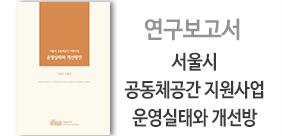 연구진 : 안현찬, 조윤정(썸네일)