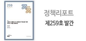 서울시 생활도로 보행공간 확보를 위한 자치구 역할 강화방안(썸네일)