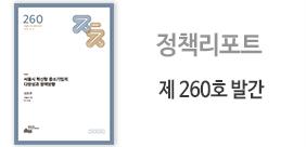 서울시 혁신형 중소기업의 다양성과 정책방향(썸네일)