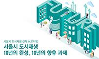 서울시 도시재생 전략 심포지엄 서울시 도시재생 10년의 완성, 10년의 향후 과제 썸네일