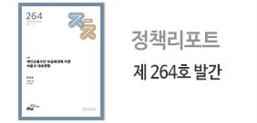 개인교통수단 보급확대에 따른 서울시 대응방향(썸네일)