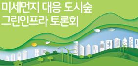 미세먼지 대응 도시숲 그린인프라 토론회(썸네일)