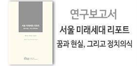 연구진: 변미리, 박민진, 김진아(썸네일)