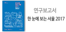 연구진 : 변미리, 박민진, 김진아(썸네일)