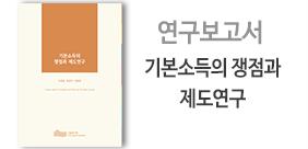 연구진 : 조권중, 최상미, 장동열(썸네일)