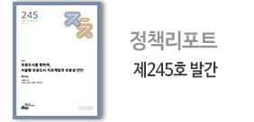 포용도시를 향하여_ 서울형 포용도시 지표개발과 포용성 진단(썸네일)