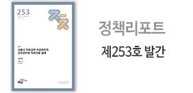 서울시 의료급여 수급권자의 건강관리와 의료이용 실태(썸네일)