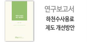 연구진: 김영란, 진정규(썸네일)