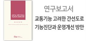 연구진: 김원호, 유경상, 이광훈, 이태헌(썸네일)