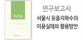 연구진: 이석민, 윤형미(썸네일)