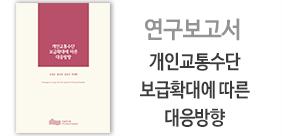 연구진: 유경상, 홍상연, 김옥선, 박세현(썸네일)