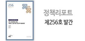 4차 산업혁명 시대, 서울시 노동시장 진단과 대응방향(썸네일)