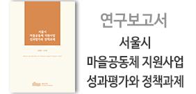 연구진 : 안현찬, 구아영(썸네일)