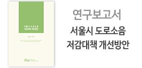 연구진: 배윤신, 박한나(썸네일)