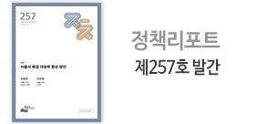서울시 폭염 대응력 향상 방안(썸네일)