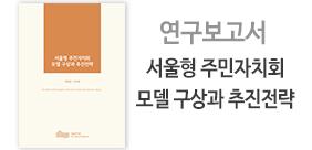 연구진: 안현찬, 구아영(썸네일)
