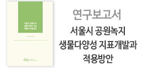 연구진: 송인주, 윤초롱(썸네일)