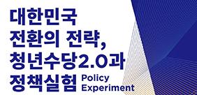 대한민국 전환의 전략, 청년수당 2.0과 정책실험(Policy Experiment) 정책토론회(썸네일)