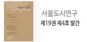 고밀도의 딜레마- 서울의 아파트 개발과 도시관리계획(썸네일)