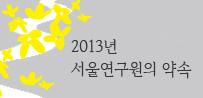 2013년 서울연구원의 약속