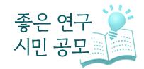 2014년도'좋은 연구 시민공모' 우수 연구아이디어 선정 발표  썸네일