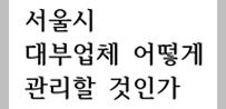 정책토론회 '서울시 대부업체 어떻게 관리할 것인가'
