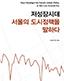 저성장시대 서울의 도시정책을 말하다 썸네일이미지