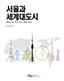 서울과 세계대도시 - 밀레니엄 이후 도시 변화 비교 썸네일이미지