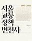 서울 교통정책 변천사 썸네일이미지